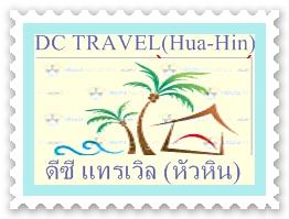 หน้าแรกของร้าน  รับจองห้องพัก  ภายในหัวหิน   บ้านเช่า  คอนโด                                        D&C Travel Hun Hin