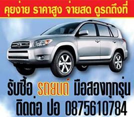 หน้าแรกของร้าน  ซื้อรถมือสองทุกรุ่น โทร.0875610784 หากคุณอยากขายรถ เรากล้ารับซื้อรถให้ราคายุติธรรม ไม่กดราคาเหมือนเต๊นท์ทั่วไป ทุกยี่ห้อ ทุกรุ่น ไม่มีการหลอกลวง จ่ายสด ปิดไฟแนนซ์ให้ทันทีพร้อมรับจัดไฟแนนซ์ สามารถคุยกันก่อนได้ไม่เรื่องมาก โทร087-5610784  คุณปอ  หรือถ้ายัง  รับซื้อรถมือสองทุกรุ่น กะบะ เก๋ง ติดแนนซ์ 08756107