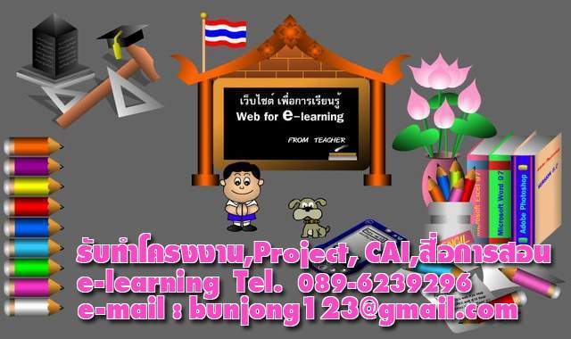 �ç�ҹ�����������ҤҶ١ ,CAI , E-learning , ���͡����