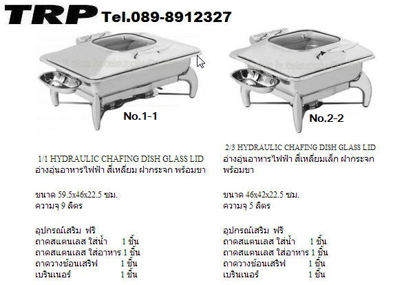 ��ҧ��������,Chafing Dish,Chafing Dish Hydraric,F -  Trp.Tablewarethai / �������. ����������� ��Ե��Ш�˹����Թ�������ͧ�麹�������� ����Ѻ�ç�����ҹ������ 㹹�� Brand TRP ��������´������� www.tablewarethai.com E-Mail : trp_tableware@yahoo.com                                                Trp.Tablewarethai