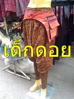 �ҧࡧ�� �� �����  hilltribe long pants -  ******  ����ç�� ���-��� ��Ե�ͧ ����ͧ  �Ѻ����������굵���� 30 �ҷ������մᾤ ʹ㨴��Թ������訵بѡ� 0914148541                                                                                                     �硴��