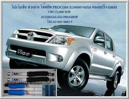 ��ǧ��ҧ Toyota Vigo  -  ��ҹ����ö�к�-4wd 2wd /��ǧ��ҧ/���Ѿ/�����硫�/�ҧ/����/�����/��� LPG           Internal4x4proshop