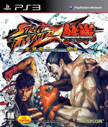 STREET FIGHTER X TEKKEN (Zone 3)