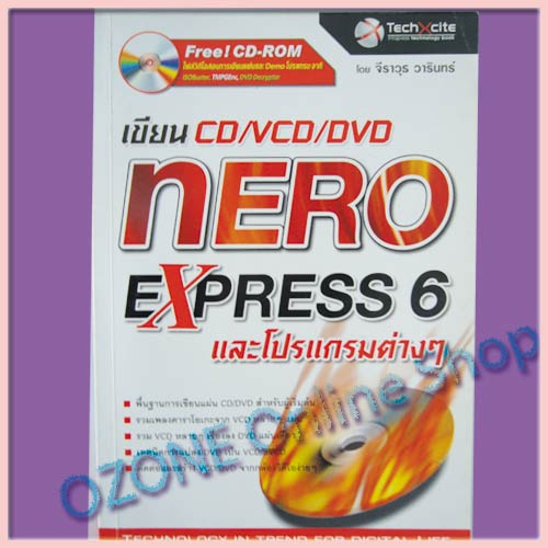 เขียน CD/DVD nero express 6 + free CD-ROM