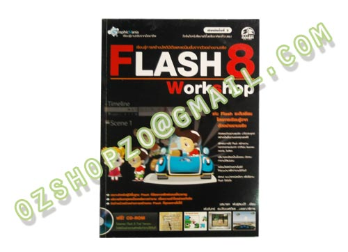 Flash 8 Workshop ��Ҿ 99% ���-�� + �մ� -  ������, ������Ὺ��, ������Ὺ�� �����, �����ҷӧҹ, ˹ѧ�������ͧ �ҷ� ˹ѧ��ͤ�������������ͧ ,˹ѧ�����ҹ�������ͧ,˹ѧ��͡���ٹ����ͧ �繵�                                                                                                      OZONE Online Shop