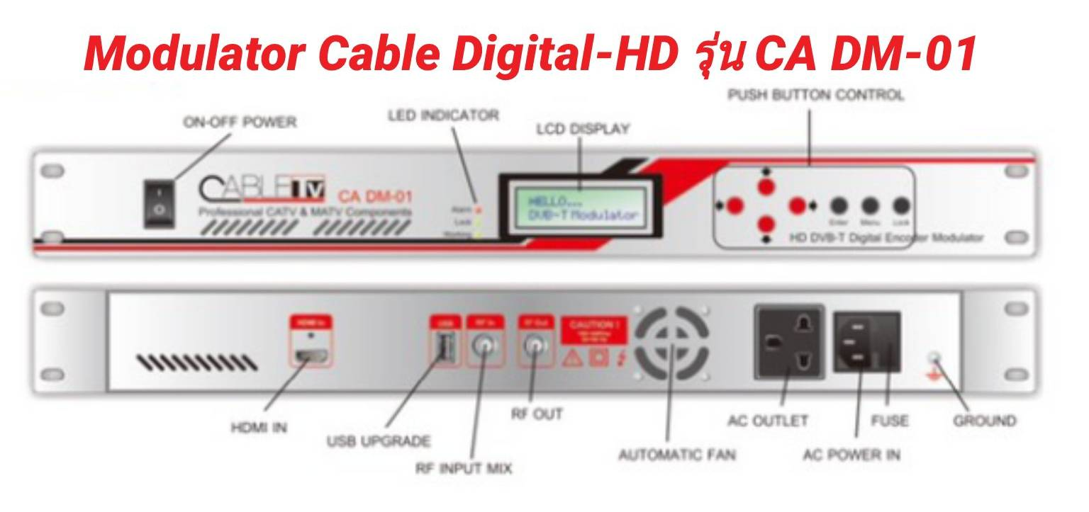 MODULATOR CABLE DIGITAL-HD รุ่น CA DM-01